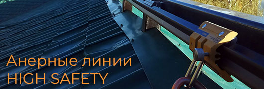 Анкерные линии HIGH SAFETY